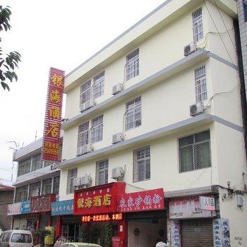 西昌银海酒店