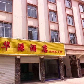 云南普洱华源酒店