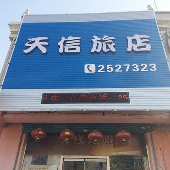 辽阳天信旅店