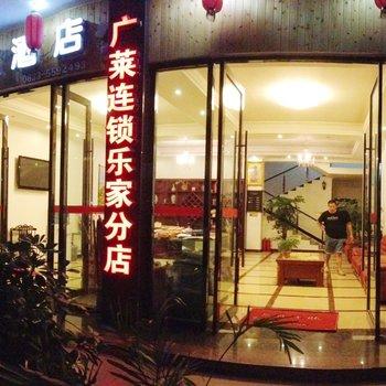 峨眉山乐家酒店