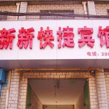 安阳新新快捷宾馆