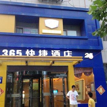 阳泉365快捷酒店(艺龙推荐)