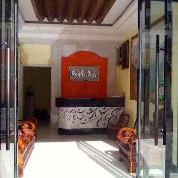 神农架双林酒店