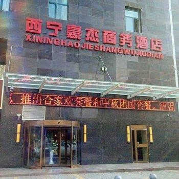 西宁豪杰商务酒店