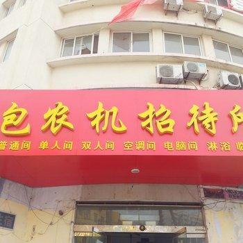 东海老包农机招待所(连云港)