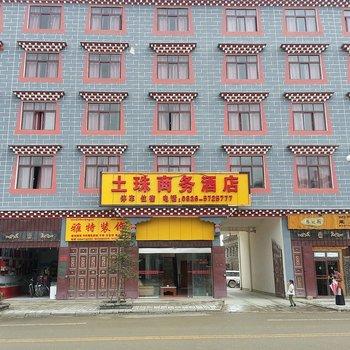 稻城土珠商务酒店