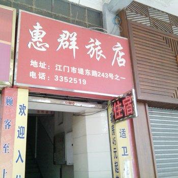 江门惠群旅店