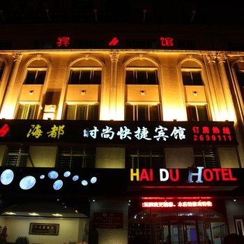 葫芦岛海都时尚快捷宾馆