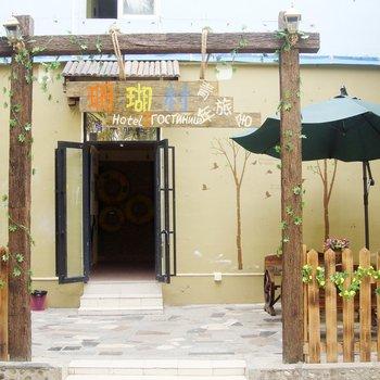 三亚珊瑚村青年旅舍