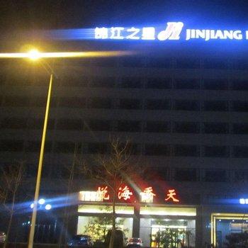 唐山市大学生公寓村附近的酒店图片
