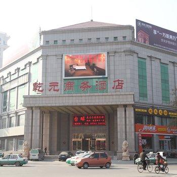 衡水乾元商务酒店(衡水火车站店)