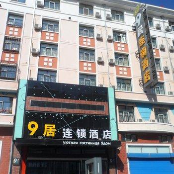 9居连锁酒店(满洲里中苏路步行街店)