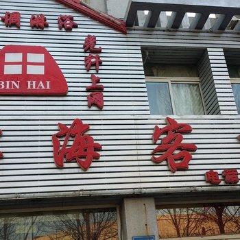 锦州滨海客栈图片23