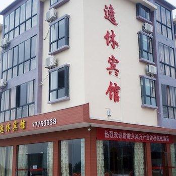 武隆县逸休宾馆