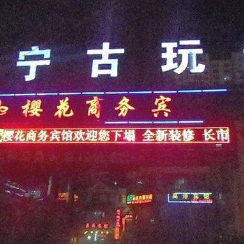 西宁樱花商务宾馆