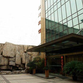 上海新惠宾馆