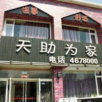 锦州天助为家旅馆