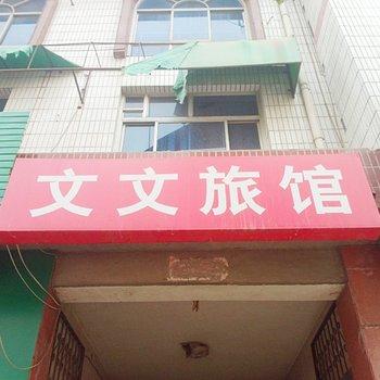 正定文文旅馆
