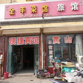 徐州海琳旅馆