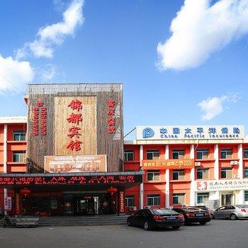 盘锦锦都宾馆(步行街店)