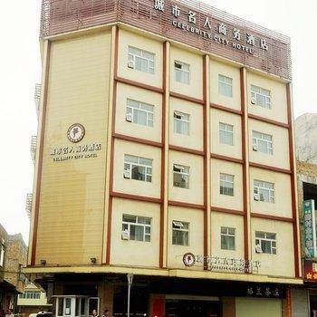 玉林城市名人商务酒店(广场东路店)