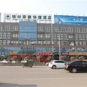 格林豪泰(济宁金乡奎星路酒店)-胡桥附近酒店