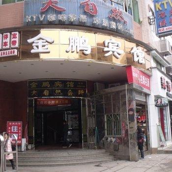 泸州金鹏宾馆