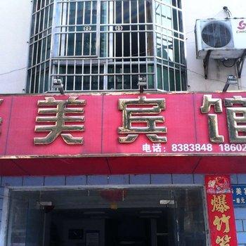 九江华美宾馆