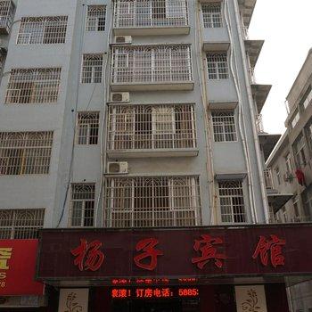 赤壁杨子宾馆