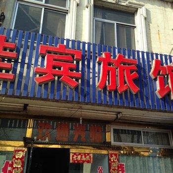 古冶佳宾旅馆