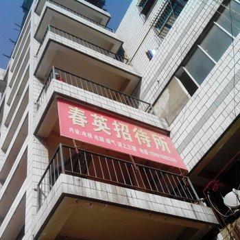 延川春英招待所
