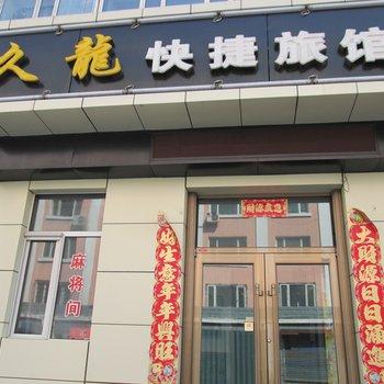 鹤岗久隆快捷旅馆