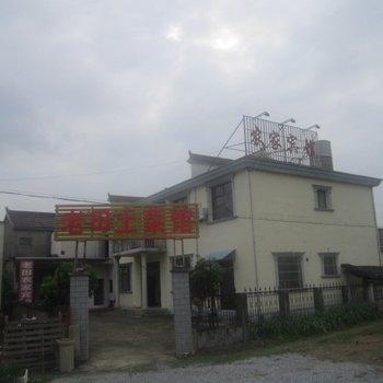 九华山农家宾馆