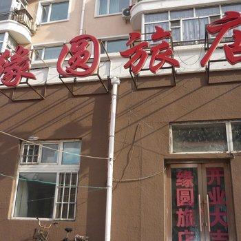 齐齐哈尔缘圆旅店