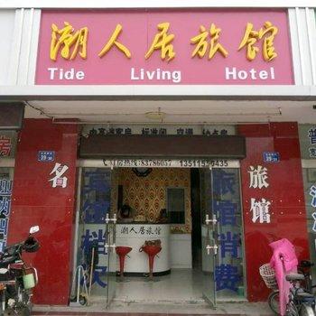 淮安潮人居旅馆