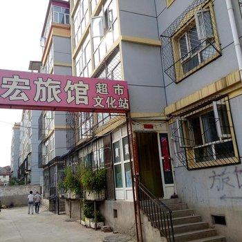 张家口景宏旅馆
