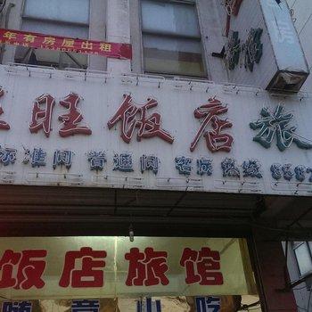 淮安旺旺饭店旅馆