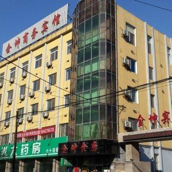 盘锦金坤商务宾馆