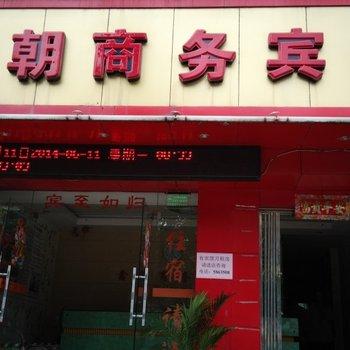 桂林鑫朝商务宾馆