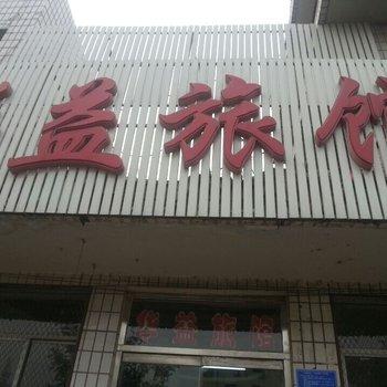 唐山华益旅馆