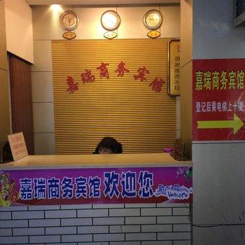 福州嘉瑞商务宾馆