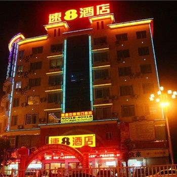 速8酒店(宁德汽车南站店)