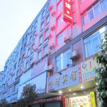 苍梧金湾宾馆(梧州)