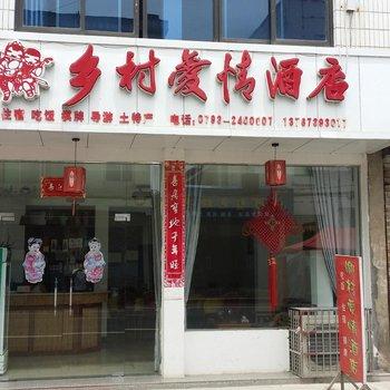 三清山乡村爱情酒店