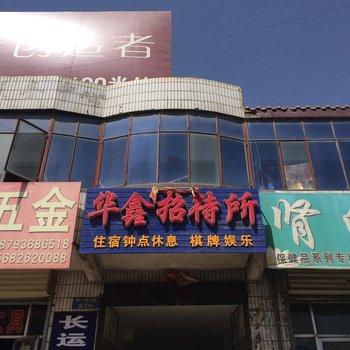张掖市山丹县华鑫招待所