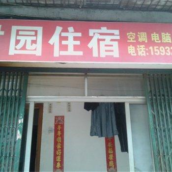 萍乡柑园住宿