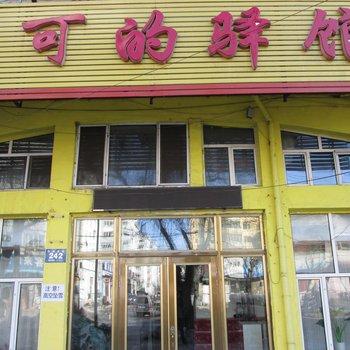 牡丹江可的驿馆