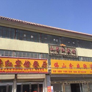 张掖市山丹县山丹红宾馆餐厅