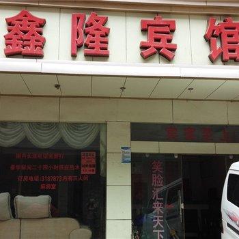 曲靖鑫隆宾馆(一分店)