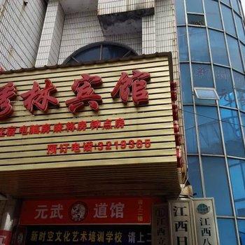 宜春秀林宾馆